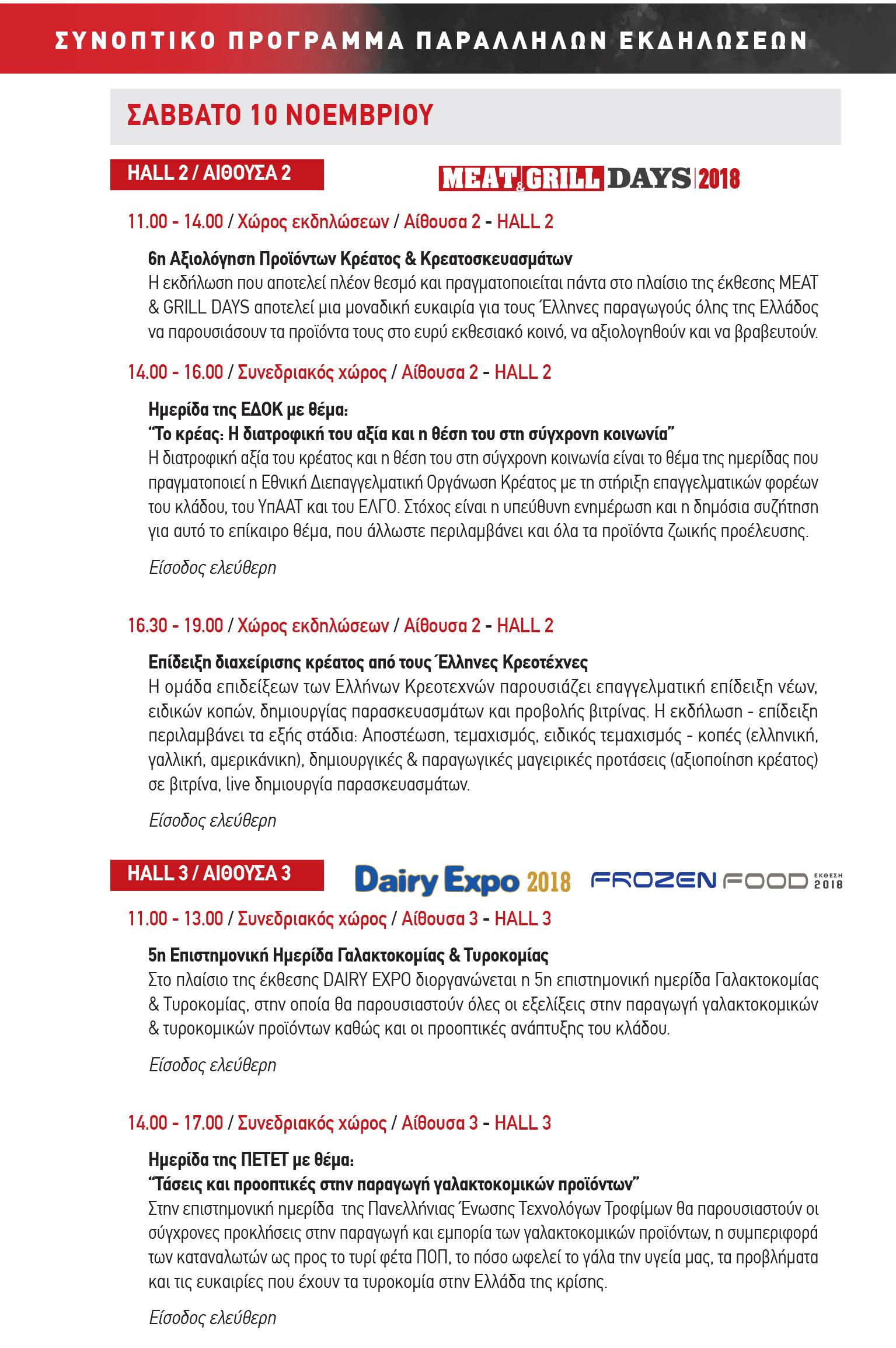Synoptiko programma gia site-1.jpg
