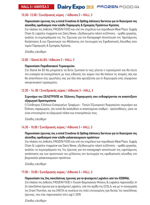 Synoptiko programma gia site-3.jpg