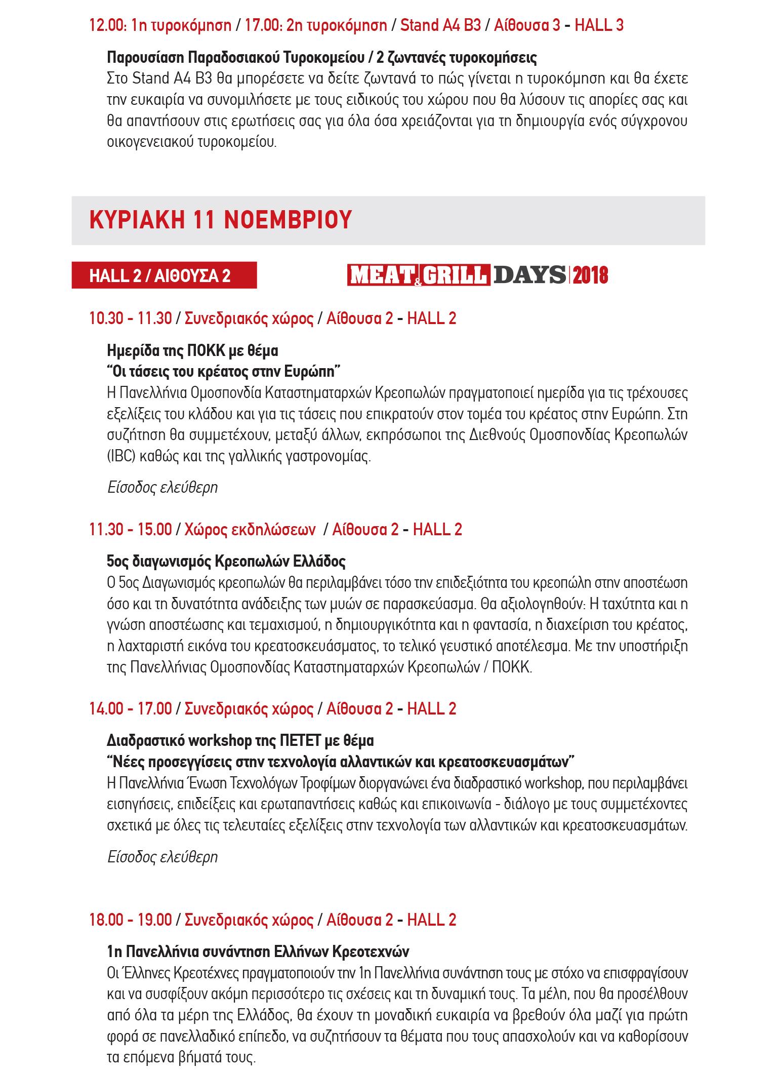 Synoptiko programma gia site-2.jpg